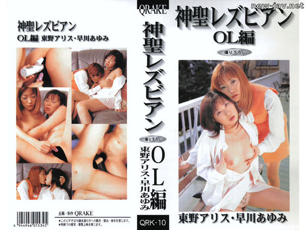 Cover [QRK-10] Holy Lesbian Office Lady Edition, Arisu Higashino. Yumi Hayakawa