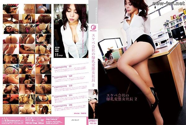 Cover [FREE-003] Horny, Huge Tittied Female President of a Sexual Company 2