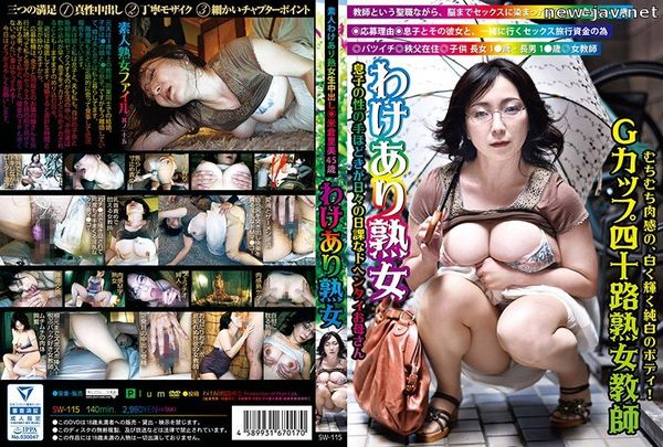 Cover [SW-115] A Mature Woman With Some Issues Satomi Yonekura