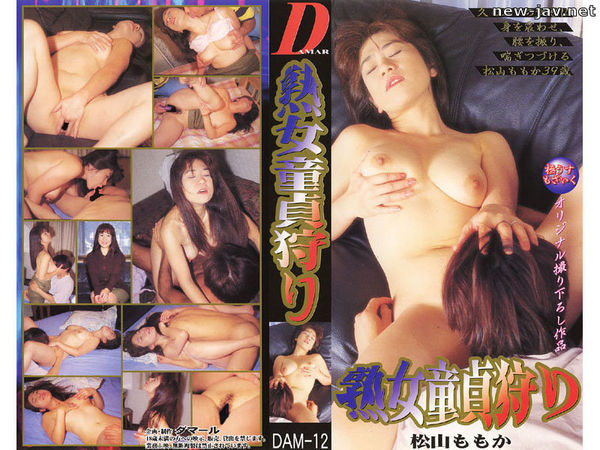 Cover [DAM-12] Mature Woman Hunting Cherry Boys Momoka Matsuyama