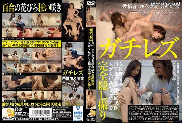 Cover [AOZ-264Z] Peeping Video Of A Serious Lesbian Who Takes A Lady