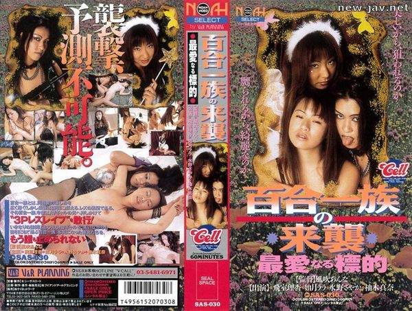 Cover [SAS-030] The Lesbian Clan Attacks, The Most Precious Target