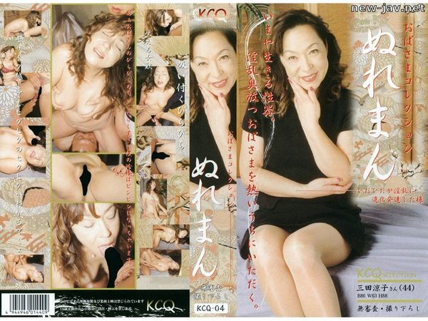 Cover [KCQ-04] Mature Lady Collection Wet Cunt Mrs. Ryoko Mita (44)