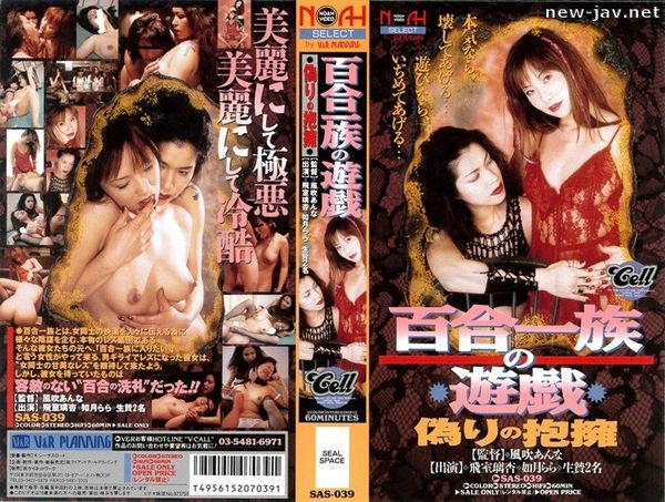 Cover [SAS-039] The Games Of A Lesbian Clan, Deceitful Embrace