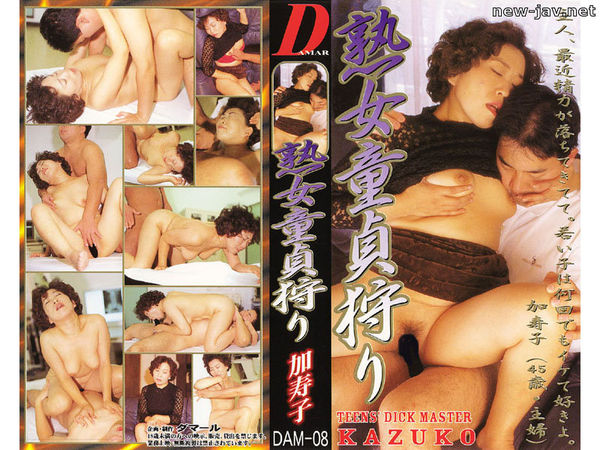 Cover [DAM-08] Mature Woman Hunting Cherry Boys Kazuko