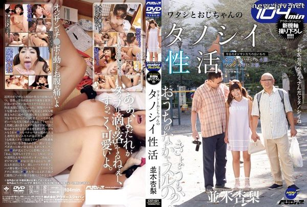 Cover [CST-021] Happy Sex Life Of Mine And Grandpa's, Anri Namiki