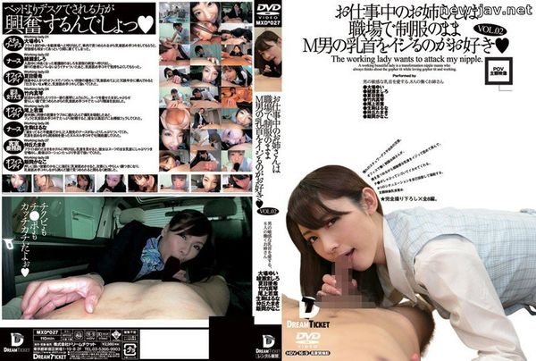 Cover [MXD-027] Uniformed Babe Loves To Tease Submissive Men's Nipples
