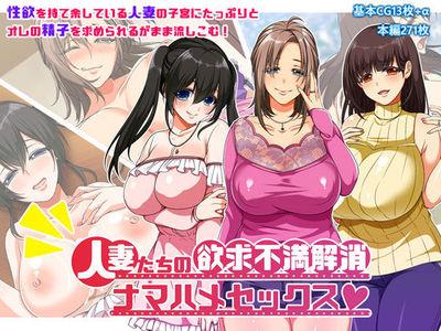 [Tonteki Teishoku (Suzuki Nene)] Hitozuma-tachi no Yokkyuu Fuman Kaishou Namahame Sex [Hentai CG] harem