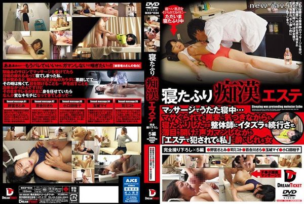 Cover [MXD-034] Pretending To Be Asleep Having Fun At The Molester Massage Parlor