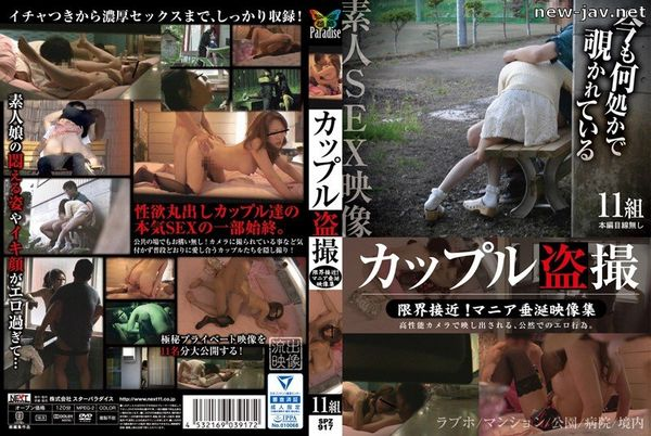 Cover [SPZ-917] Peeping On Couples: Extreme Close-Ups!