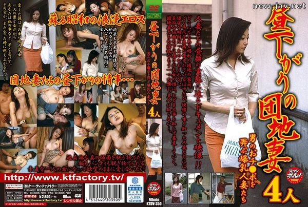 Cover [KTDV-350] Apartment Wives In The Afternoon – Four Mature Girls