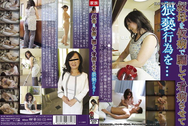 Cover [KAZK-017] Tricking Aunt Into Treating me for Feigned Sickness and Performing