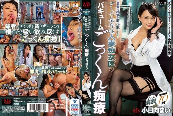 Cover [MVSD-394] Semen Dependence Of The Patient's Semen Apoplexy Of Married Woman Slut Doctor's Vacuum Cum
