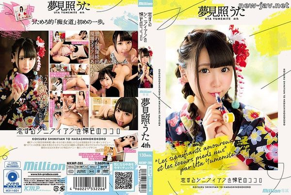 "Cover [MKMP-285] [There Is A Disc Limited Bonus Video] Yume Tsubame Uta 4th """" Love Shinifian And Barefoot Kokoro """""