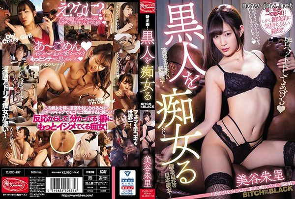 Cover [CJOD-197] Slutty Black Guy Airi Mitani
