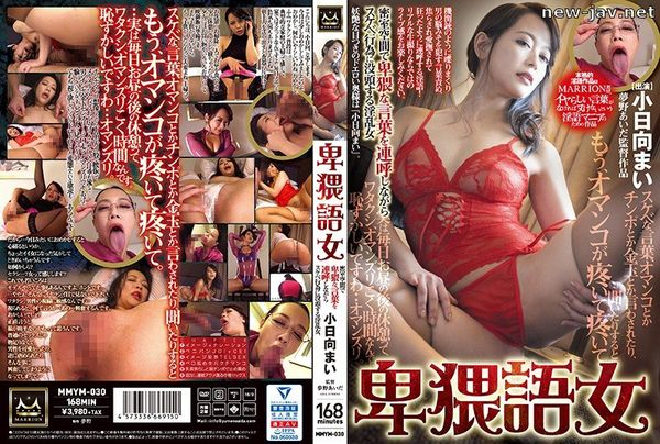 Cover [MMYM-030] Obscene Language Woman Kohinata Mai