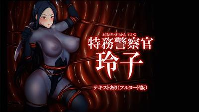 [AuroraSoft] Tokumu Keisatsukan Reiko [Hentai CG] tentacles