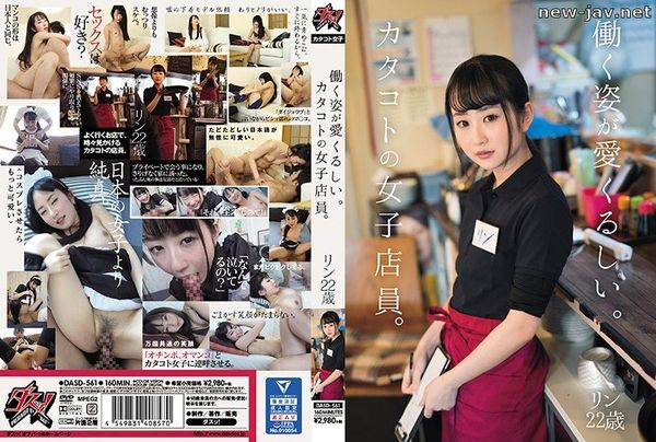 Cover [DASD-561] I Love The Way She Works. A Female Clerk At Katakoto. Rin 22 Years Old