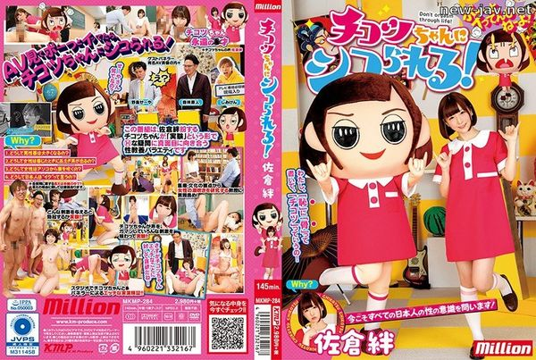 Cover [MKMP-284] It Is Shiko Sakurako Chikko-chan!