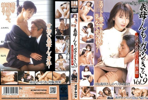Cover [TPD-039] Mother-in-law Can't Take It Anymore vol. 9
