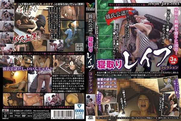 Cover [SPZ-1041] Recognized Boyfriend! !Cuckold Humiliation Collection