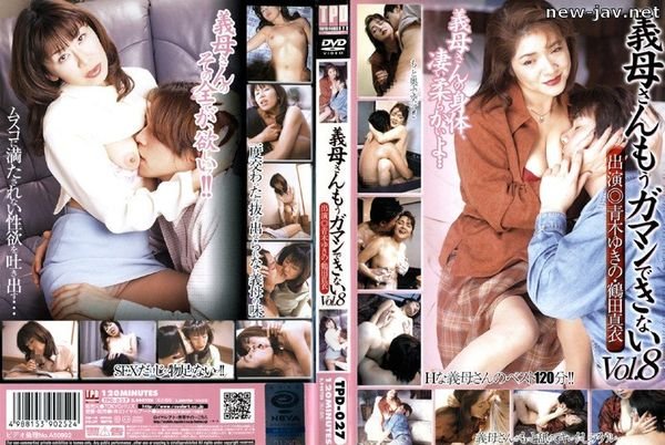 Cover [TPD-027] Mother-in-law Can't Take It Anymore vol. 8
