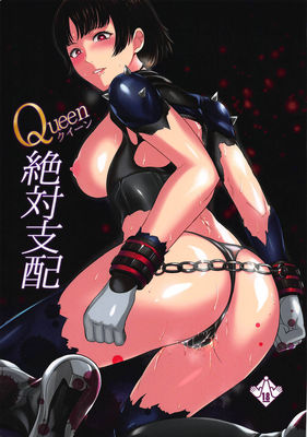 (C94) [Shijou Misaki (Satou Souji)] Queen Zettai Shihai (Persona 5) [English] [Doujinshi] blindfold