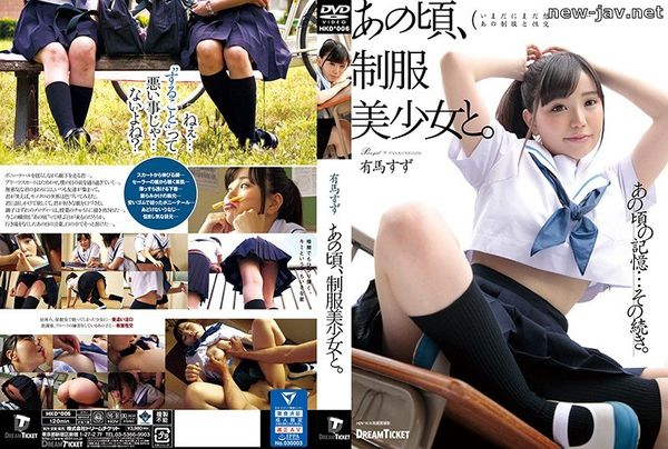 Cover [HKD-006] At That Time, With A Pretty Girl In Uniform. Arima Tin