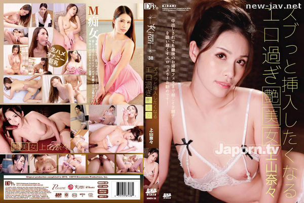 Cover [MMDV-38] Slippery color affection beauty-Nana Kamiyama KIRARI