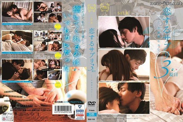 Cover [SILK-118] I Miss Love 3 Lock-clumsy Care