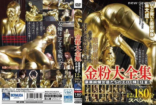 Cover [BDA-006] Gold Dust Highlights – 12 People For 180 Minutes Special!