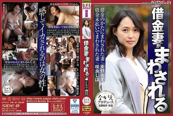 Cover [NSPS-578] A Housewife In Debt Gets Passed Around To Be Fucked