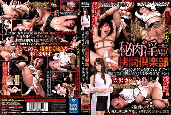 Cover [DCLB-005] Secret Meat Insulting Club-At The End Of The Cruel Ascension-Episode 5