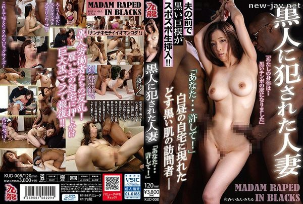 "Cover [KUD-008] Married Woman Committed By Blacks ""You … Forgive Me!"""