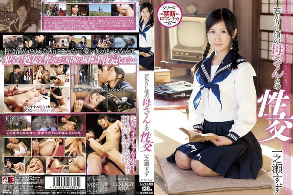 Cover JAV Subtitled [IENE-386] Suzu Ichinose – Sex With Mother in Her Younger Days