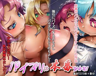[Hokyuun] Paizuri wa Honban da yo na [Hentai CG] cum on tits