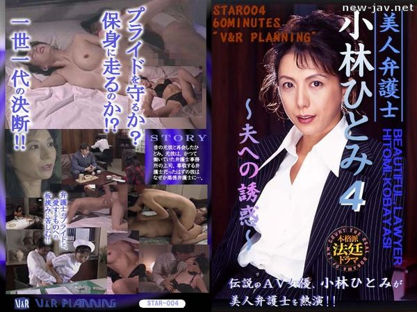 Cover [STAR-004] Hot Lawyer Hitomi Kobayashi 4 ~Husband's Temptation~