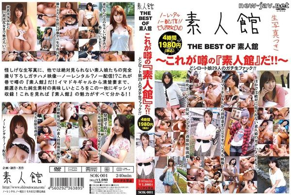 "Cover [SOK-001] THE BEST OF 's Hall This Amateur ""amateur Theater"" Of Rumor!! Gachi Of 29 People Fuck Daughter Shiroto Degree!!"