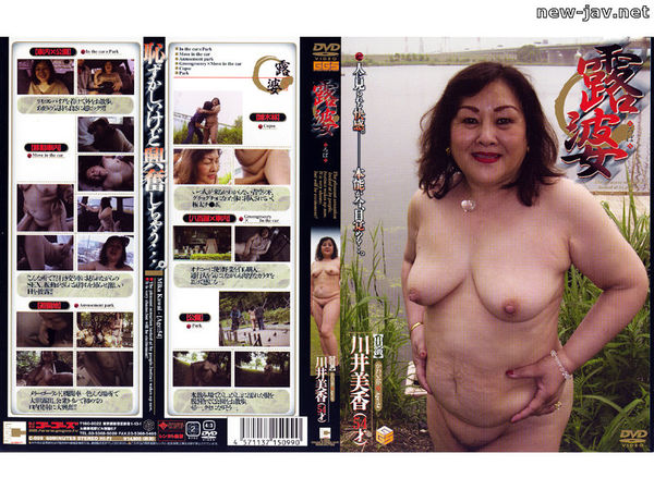 Cover [C-099] Exhibitionist Senior Lady Mika Kawai 54 Years Old