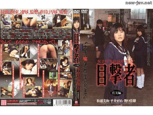 Cover [M-161] Real Eye Witness Compilation
