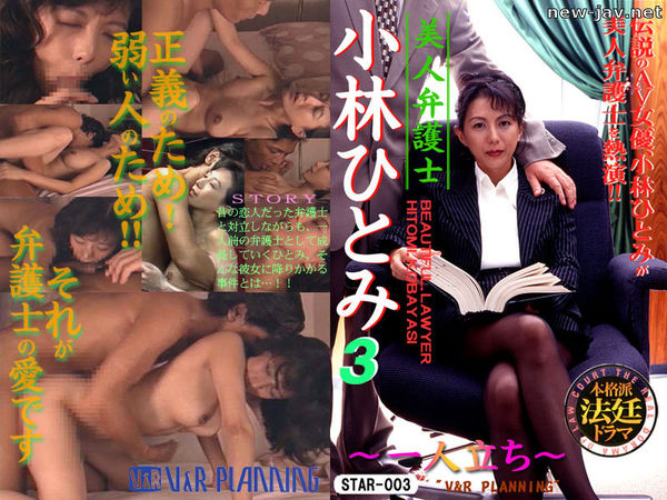 Cover [STAR-003] Hot Lawyer Hitomi Kobayashi 3 ~Standing Alone~
