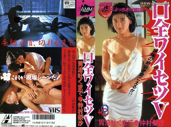 Cover [DSV-051] Filthy Mouths Wide Open 5 Risa Nakamura