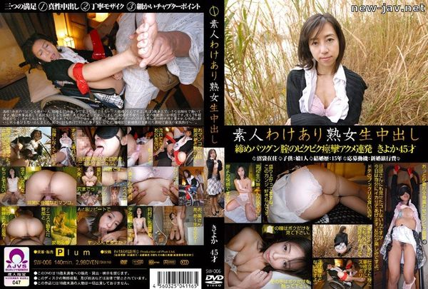 Cover [SW-006] Cougars With Issues: Amateur Creampies 006