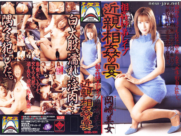 Cover [SHK-131] Adulterous Stepbrother And Sister Fakecest R**e Feast