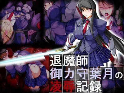 [Crystal Tower] Taimashi o ~ke Mamoru Hadzuki no ryojoku kiroku~ [Hentai CG] vomit