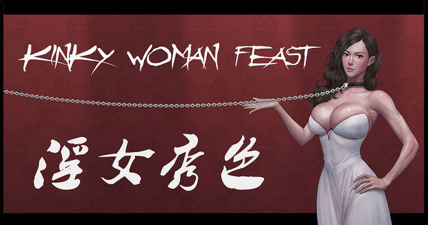 [Guro] [Feather] Kinky Woman Feast [Chinese] cannibalism