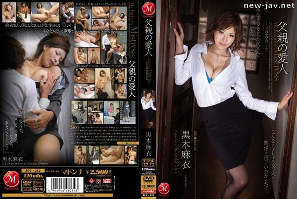 Cover [JUC-212] Father's Lover Mai Kuroki
