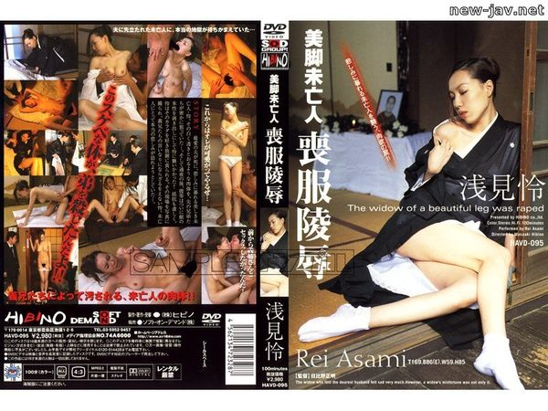 Cover [HAVD-095] Rei Asami Insult Mourning Widow Legs