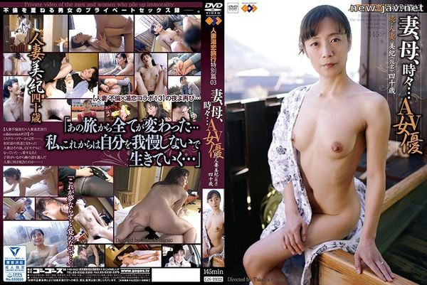 Cover [ GS-1932] Married Woman Hot Water Love Trip Special Edition 03 Wife