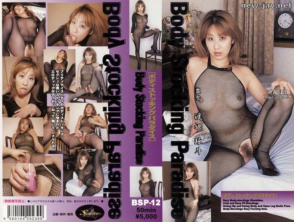Cover [BSP-12] Body Stocking Paradise Miku Tachibana